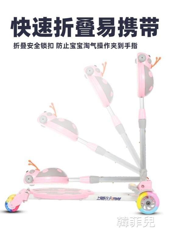 兒童滑板車 永久兒童折疊蛙式滑板車3-6歲8男女2寶寶雙腳分開四輪滑滑剪刀車 MKS