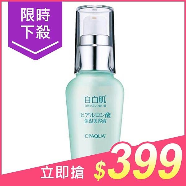 自白肌 極潤玻尿酸精華液(30ml)【小三美日】$550