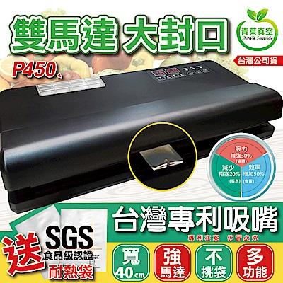 【青葉ShineYe】P450真空包裝機 商用級雙馬達乾濕兩用 (公司貨)