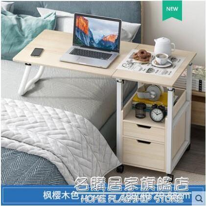 可移動升降床邊桌家用電腦桌學生學習床上書桌臥室懶人簡約小桌子NMS【名購新品】