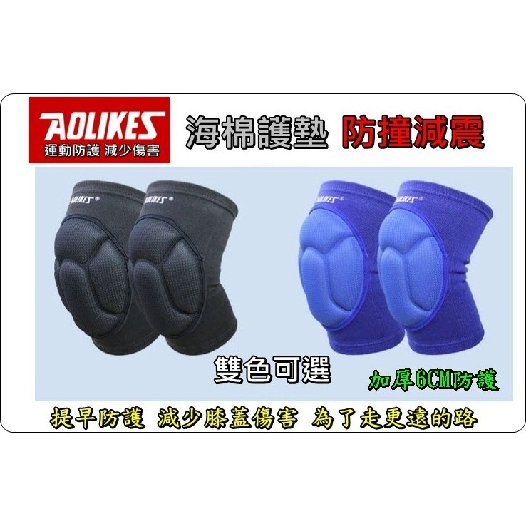 專業運動加厚護膝 2入 護膝墊 加厚2.5CM 高透氣 防撞 抗震 跳舞 溜冰 單車 Aolikes