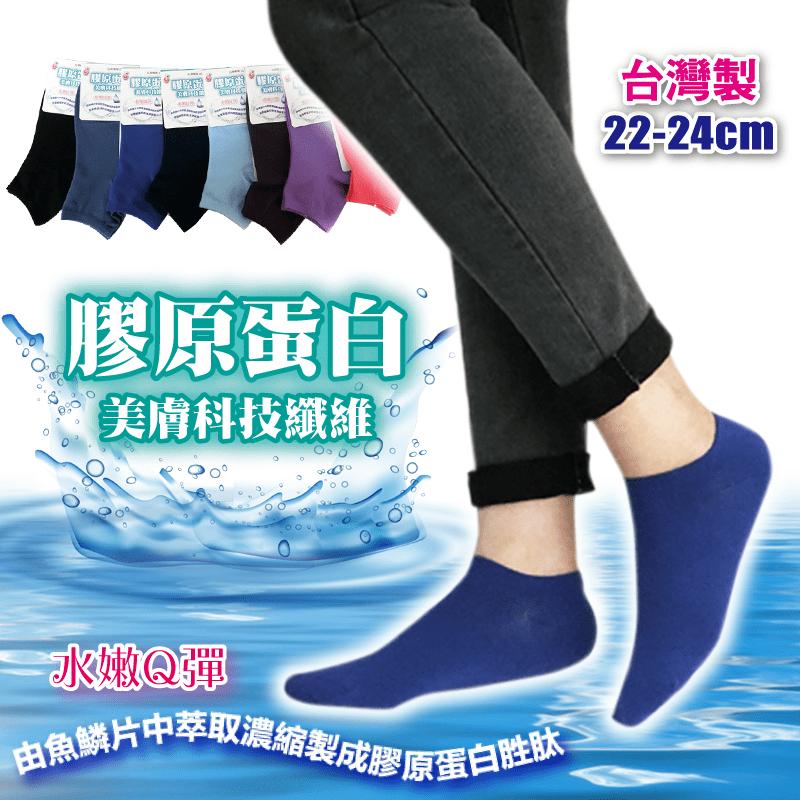 膠原蛋白舒適好穿襪子(6 雙)