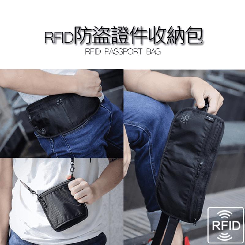 RFID防盜證件收納包