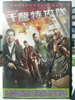 挖寶二手片-G04-023-正版DVD-電影【天龍特攻隊】連恩尼遜 布萊德利庫柏(直購價)