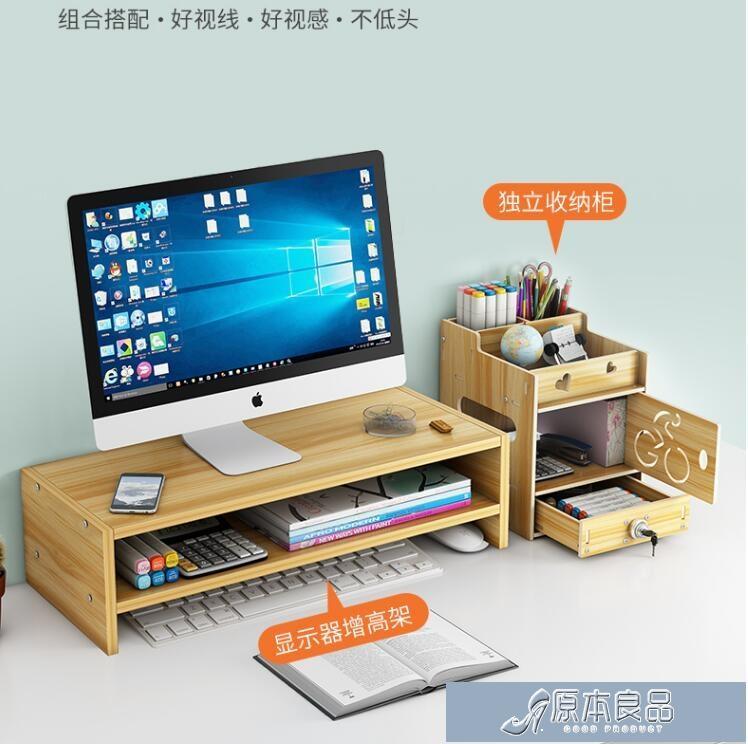 電腦增高架 電腦顯示器屏增高架底座桌面鍵盤收納辦公室臺式【全館免運】