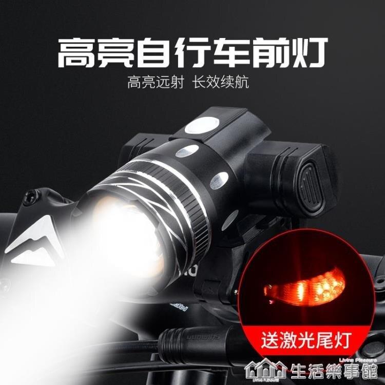 自行車前燈山地車燈強光超亮夜騎充電照明手電筒騎行裝備配件大全