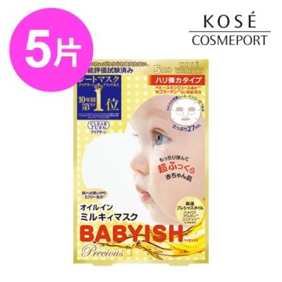 【KOSE 高絲】光映透嬰兒肌緊緻彈力面膜(5枚入)