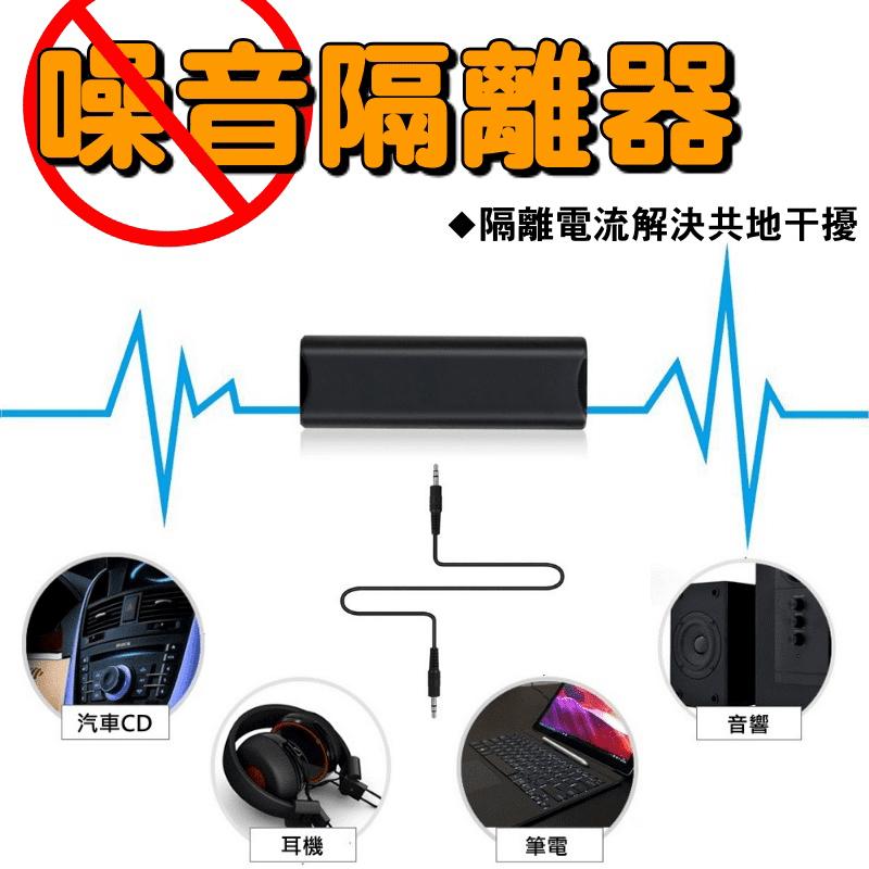 響音頻共地抗干擾隔離抗躁器