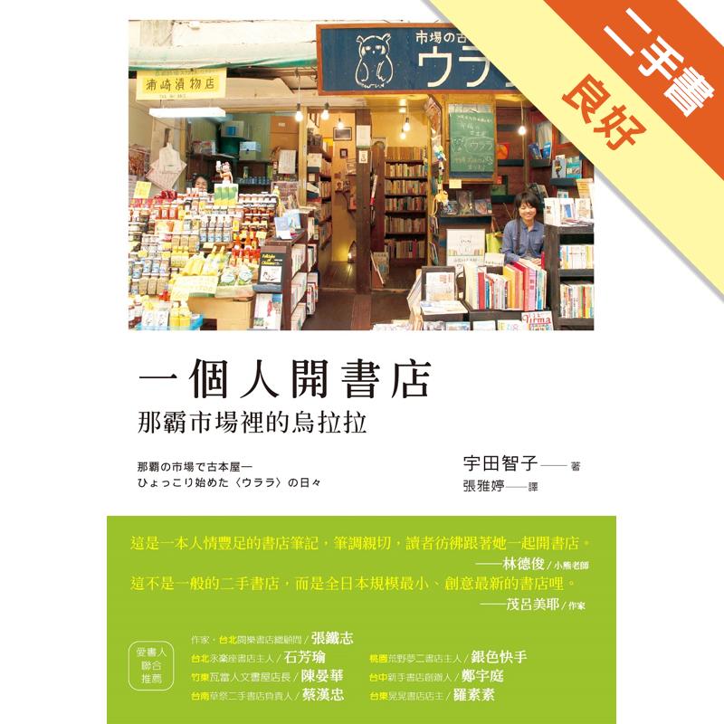 一個人開書店:那霸市場裡的烏拉拉[二手書_良好]7584