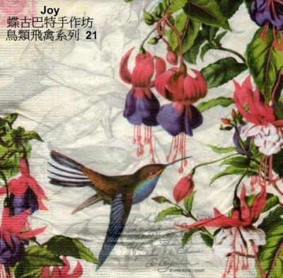 Joy 蝶古巴特手作 德國餐巾紙(33X33CM~2張)/鳥類飛禽系列21