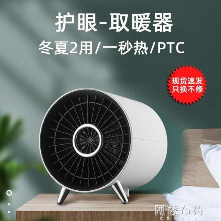 暖風機 新款無葉桌面取暖器暖風機電暖氣家用節能迷你浴室熱風電暖器110V [新年免運]