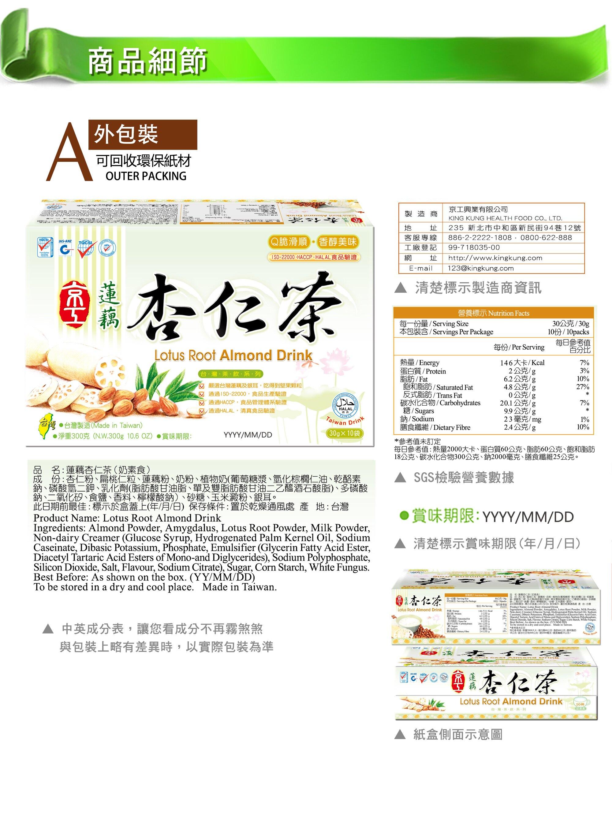京工 蔬菜湯 買1盒贈送1包 蓮藕杏仁茶 (10包/盒) 奶素食  PQ Shop
