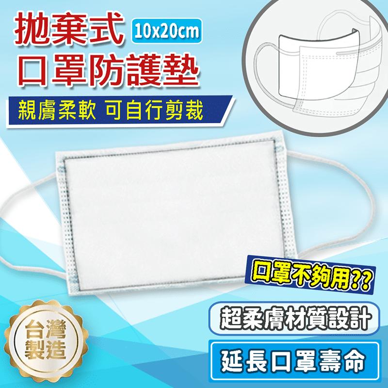 台灣製拋棄式口罩防護墊(200 片)