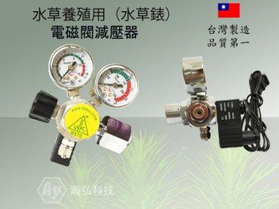 水草錶 CO2 錶  二氧化碳 CO2 雙錶電磁閥 調整器 二氧化碳鋼瓶