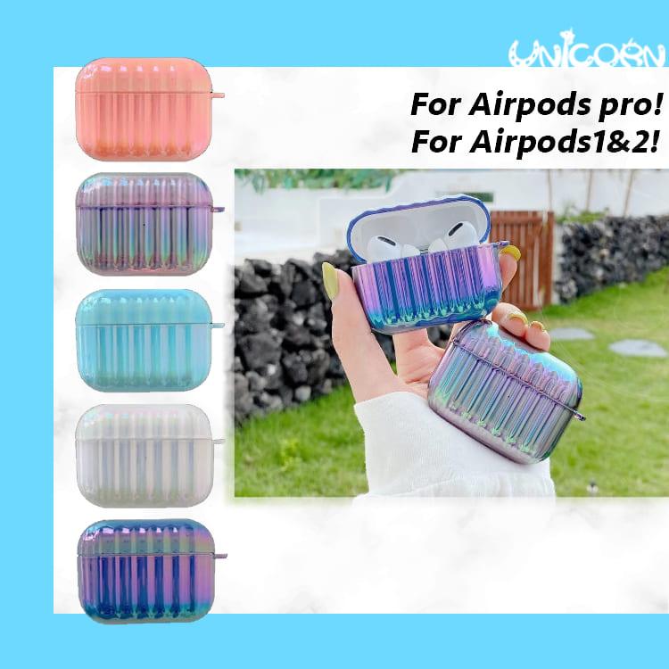 -五色-鐳射風人魚色系 蘋果AirPods 軟殼保護套 1/2代/3代AirPodsPro 耳機套 收納套【AP1090910】Unicorn手機殼
