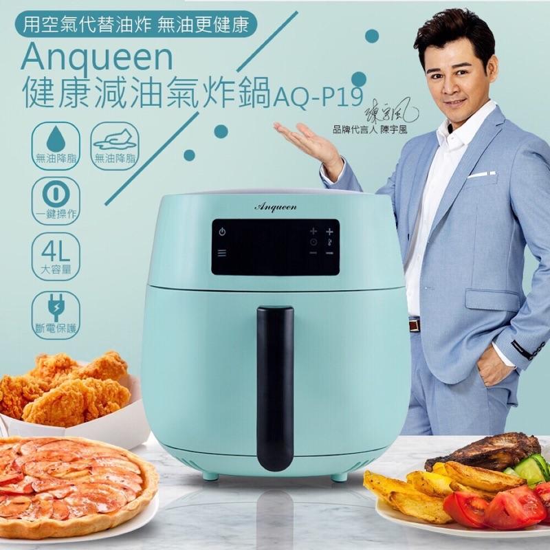 現貨免運Anqueen aq 安晴 AQ-P19 健康減油氣炸鍋 (湖水綠)