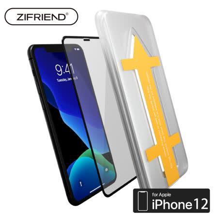 ZIFRIEND Easy App™ 零失敗3D滿版高透光玻璃保護貼 iPhone12/12Pro (ZF-I12PBK)