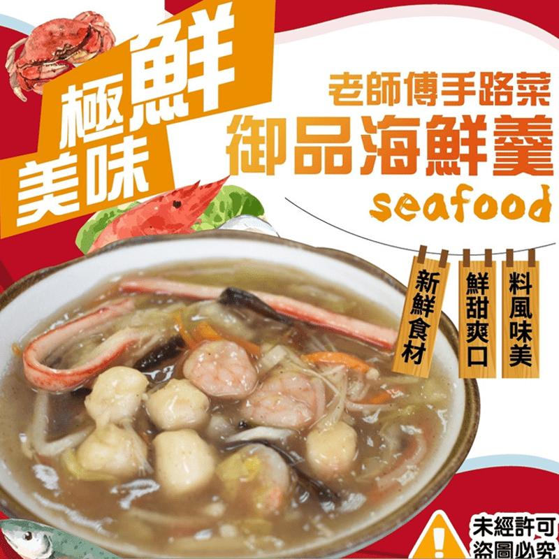 老師傅手路菜御品干貝海鮮羹(2 包)