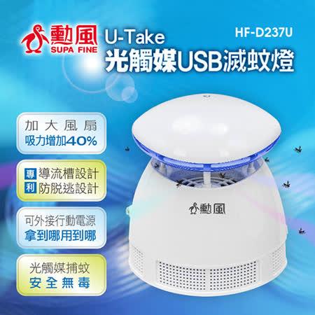【勳風】光觸媒USB滅蚊燈 HF-D237U(可接行動電源)