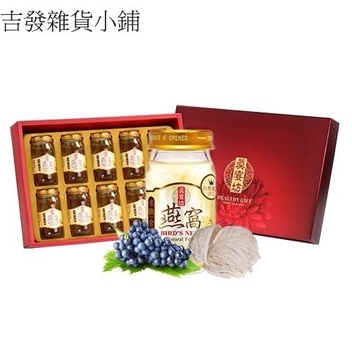【真宴坊】金醇燕窩禮盒(10入/盒)