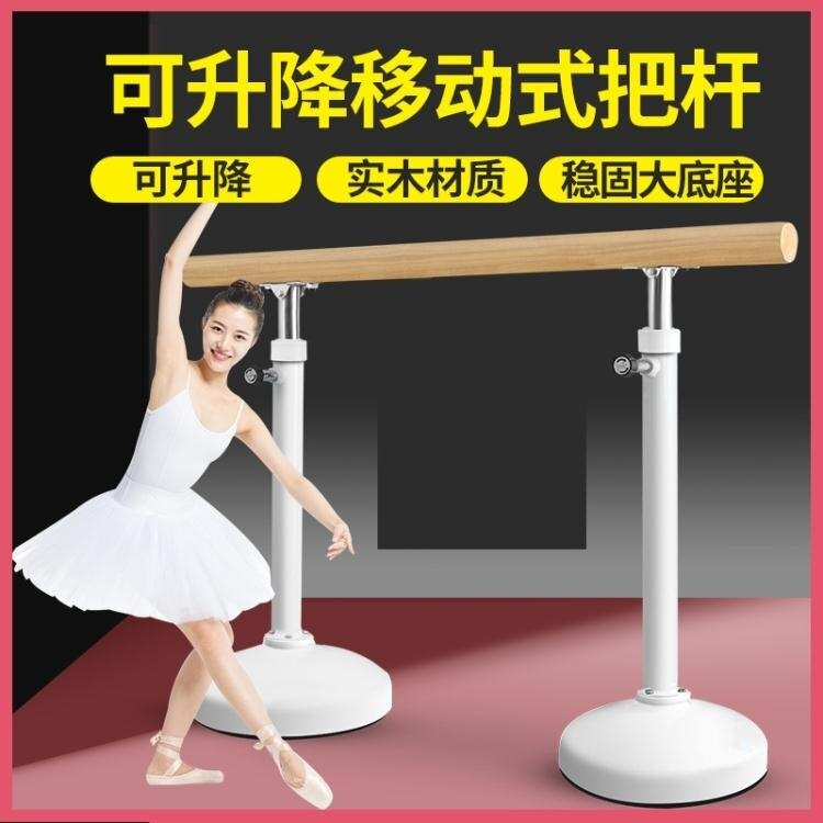 舞蹈把桿 跳舞蹈把桿家用行動式兒童練舞壓腿芭蕾教室練功房訓練器材干T