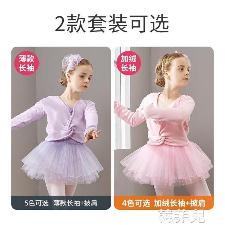 舞蹈服 舞蹈服兒童女秋冬季長袖幼兒練功服芭蕾舞裙女童加絨加厚護外套裝