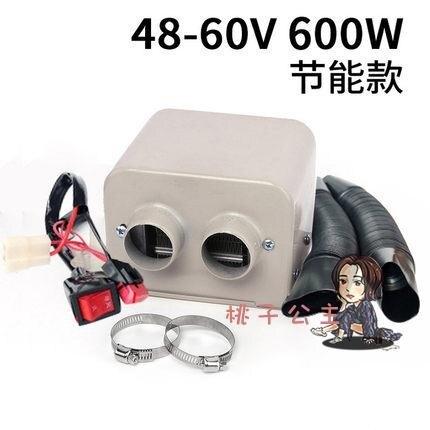 車載暖風機 電動三輪車暖風機48v60v72伏製熱除霜取暖器車載電暖電瓶四輪車用