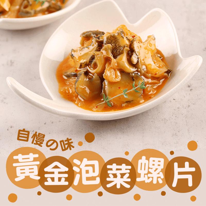 愛上美味黃金泡菜螺片(5 包)