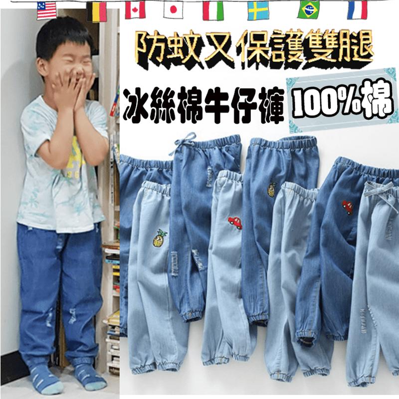 兒童冰絲涼感防蚊牛仔褲