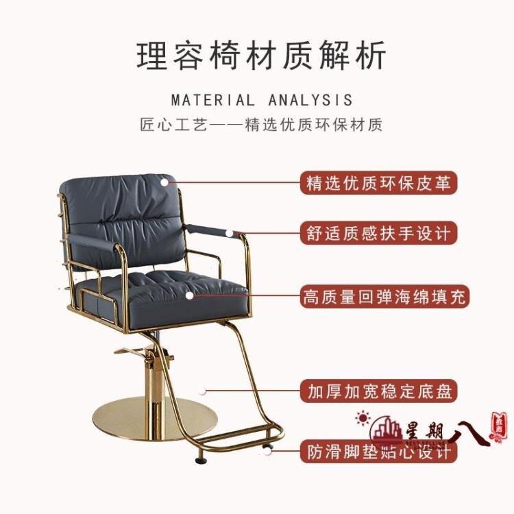 美容椅 發廊旋轉升降椅剪發椅美發店理發椅高檔美發椅刮胡專用可放倒椅子 VK4243