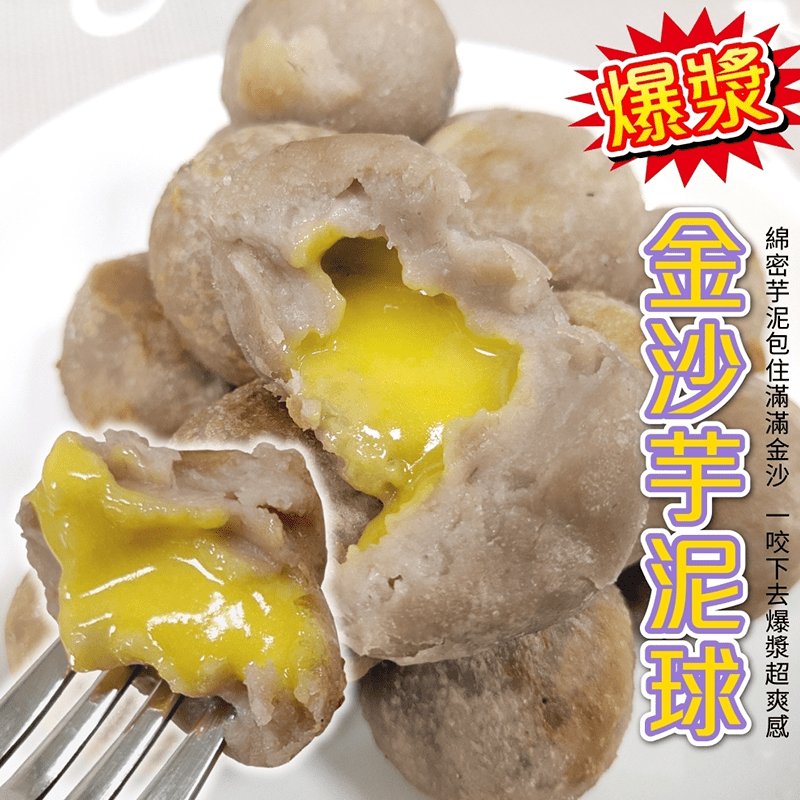 脆皮爆漿金沙芋泥球(36 入)