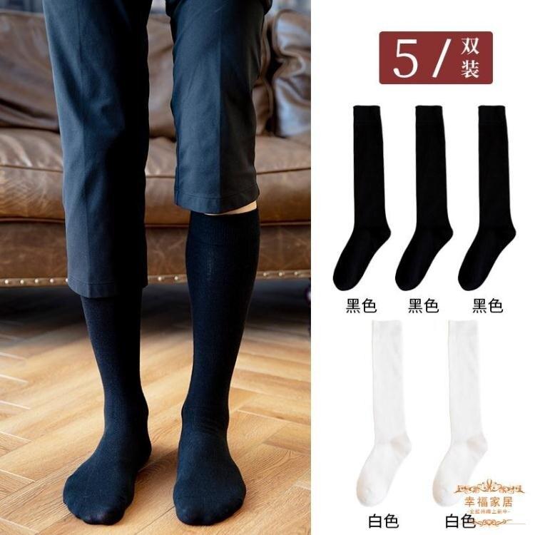 商務襪 高筒襪子男長襪棉質底秋冬季小腿襪防臭男士長筒襪黑色中筒襪商務