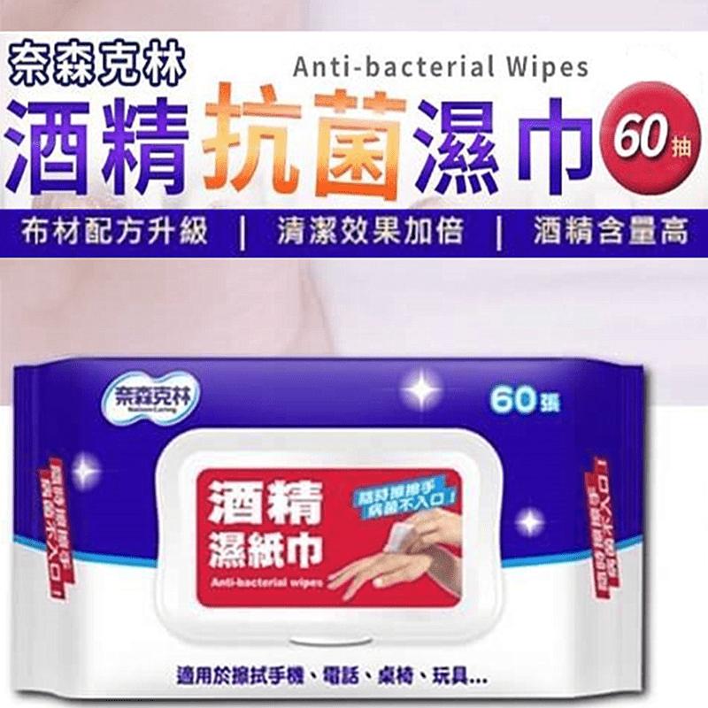 【極鮮配】奈森克林酒精抗菌濕巾(270G±10%/*10包)(240 抽)