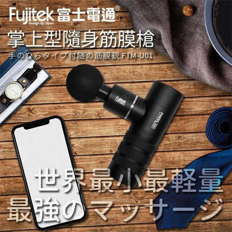 富士電通 極輕量 掌上型隨身筋膜槍 FTM-U01