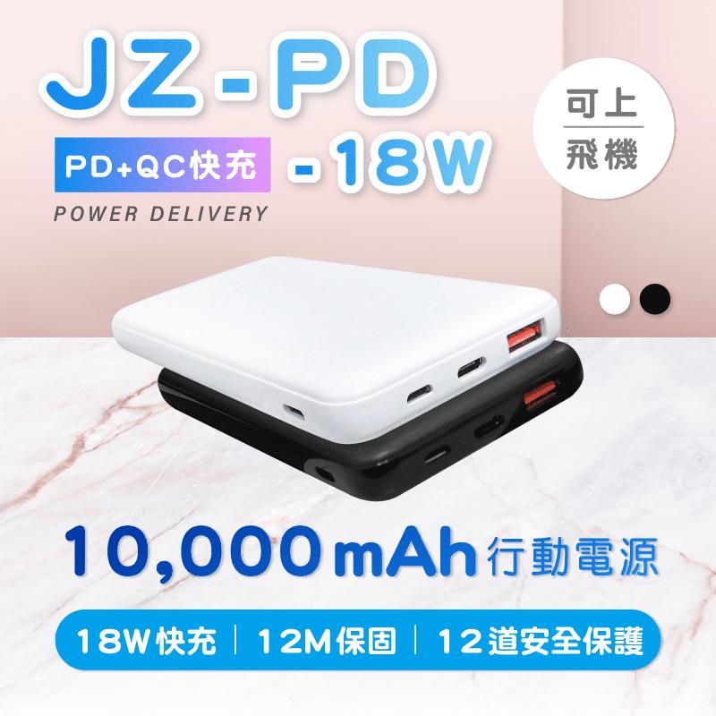 【JZ晶讚】 PD 18W行動電源 10000mAh