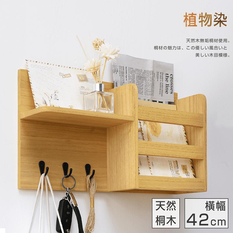 【桐趣】桐事務所實木3鉤壁掛收納架(收納架)