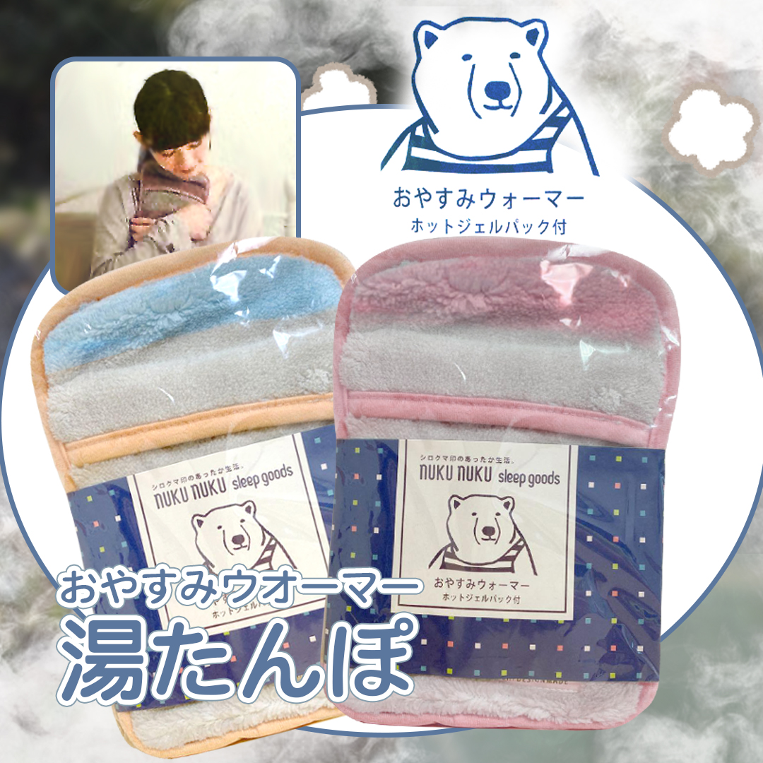 《HOYA-Life日本生活館》日本 NUKU NUKU 防寒 禦寒 保暖 冷熱水袋 暖暖包