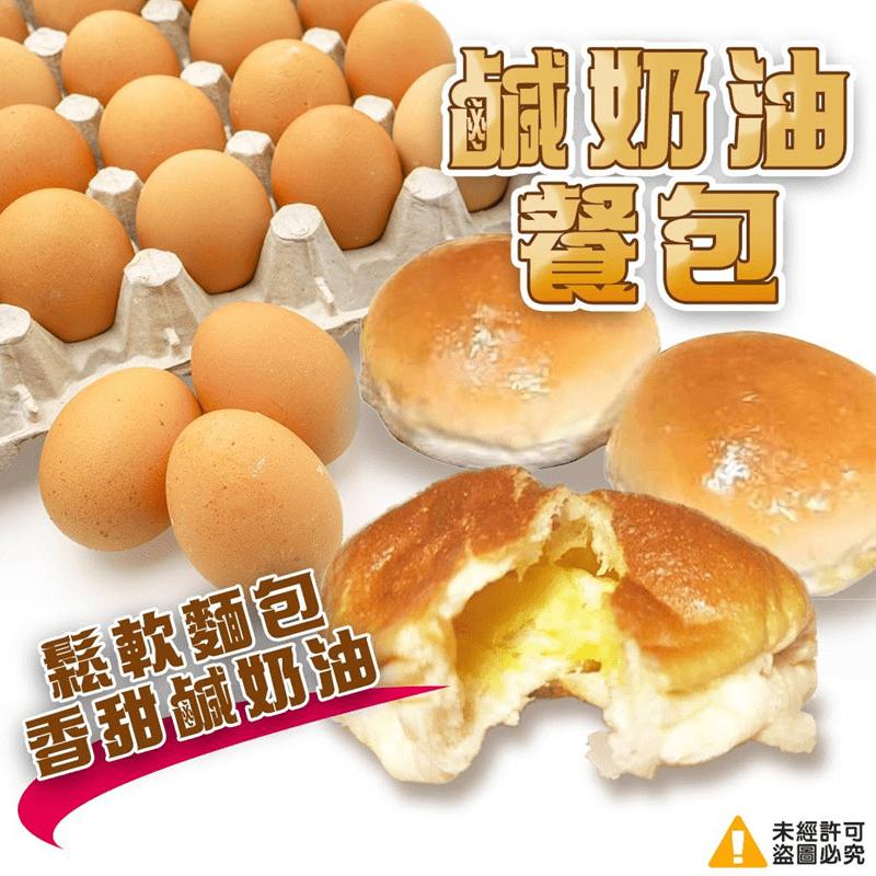 爆漿鹹奶油奶酥餐包(20 顆)