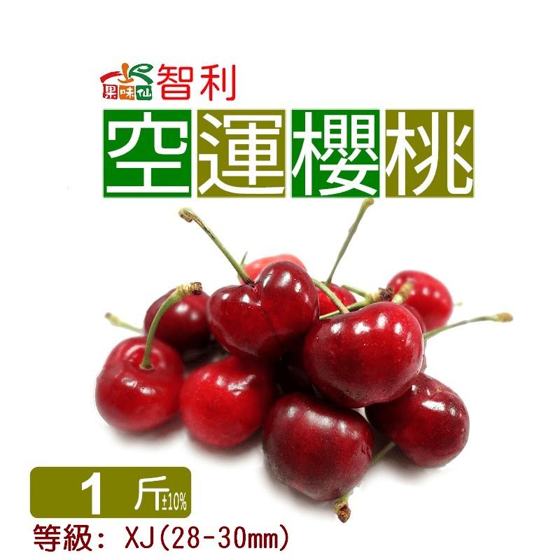 智利空運鮮採櫻桃9.5R