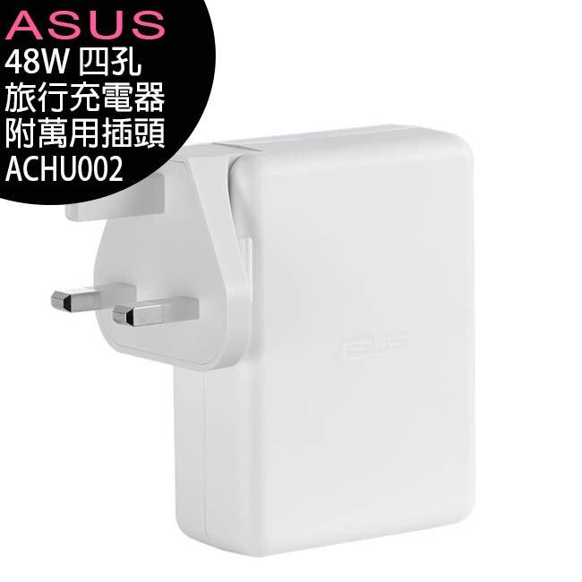 ASUS (ACHU002) 48W四孔旅行充電器(附萬用插頭)/適用iPhone 12◆送ASUS原廠Type-C高速充電線($390)