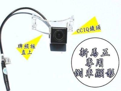 中壢【阿勇的店】馬5 MAZDA5 高階專用倒車攝影顯影鏡頭 高畫質免鑽孔 品質超越原廠件