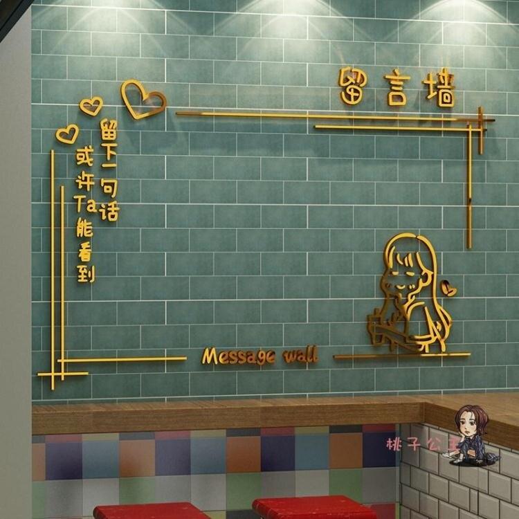 許願牆 留言牆面裝飾創意貼畫3D立體心愿背景布置許愿板網紅奶茶店鋪壁紙