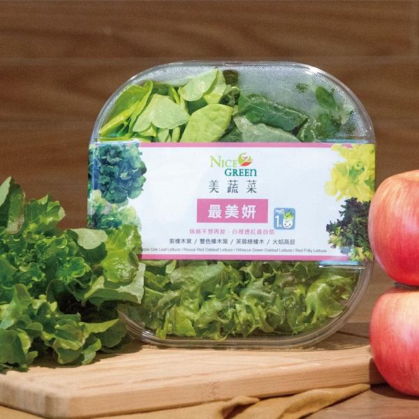 美蔬菜盒(最美妍) 200±10g/盒