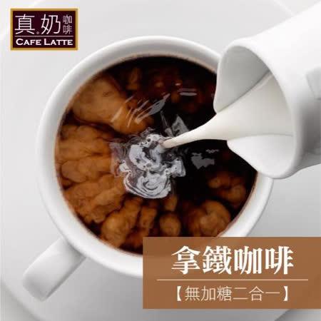 歐可茶葉 巴黎旅人 拿鐵咖啡無糖款x3盒 (10入/盒)