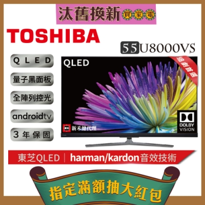 TOSHIBA東芝55型量子4K安卓區域控光黑面板3年保智慧聯網三規4KHDR液晶顯示器(55U8000VS)