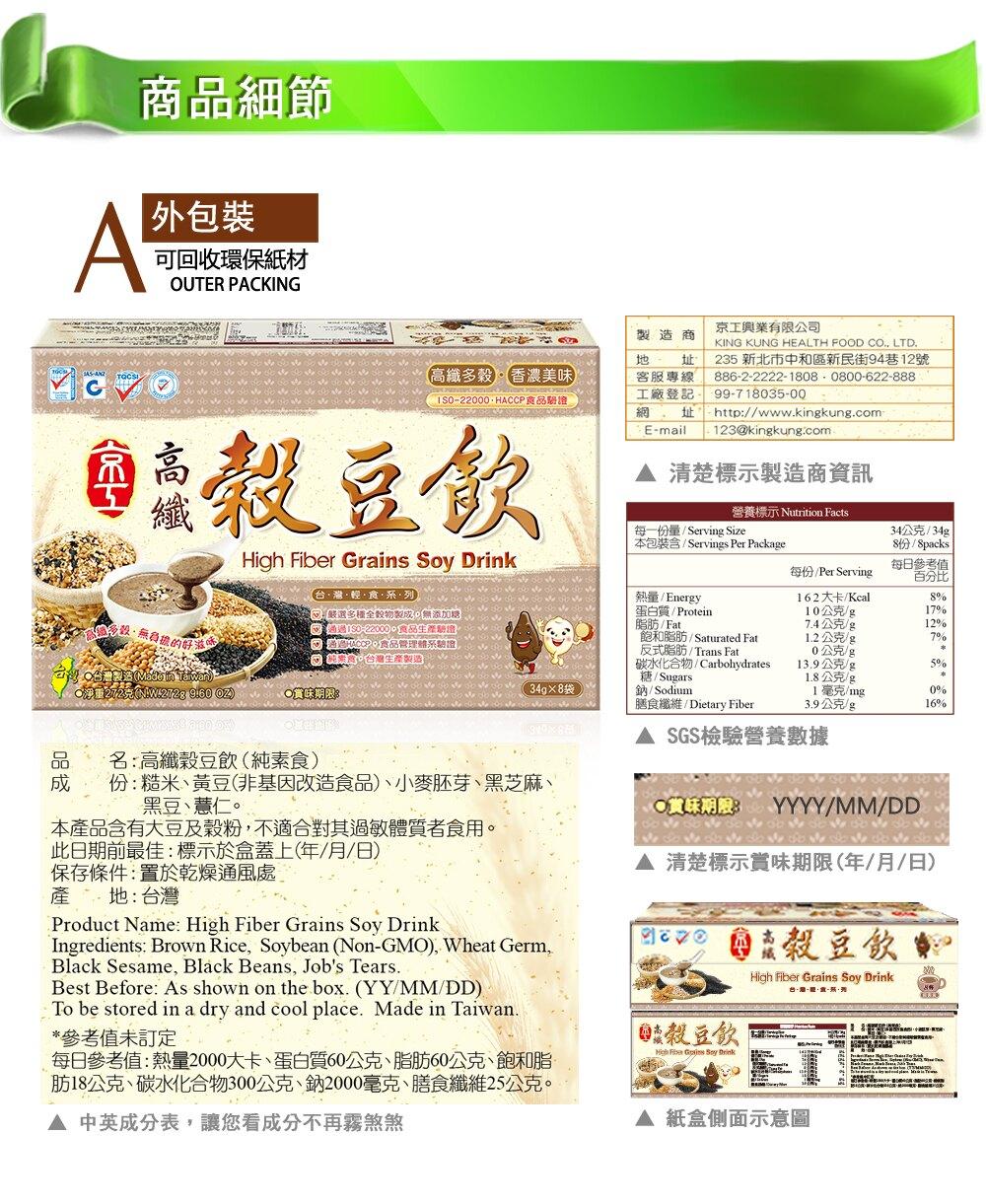 京工 蔬菜湯 買1盒贈送1包 高纖穀豆飲 (8包/盒) 純素食  PQ Shop