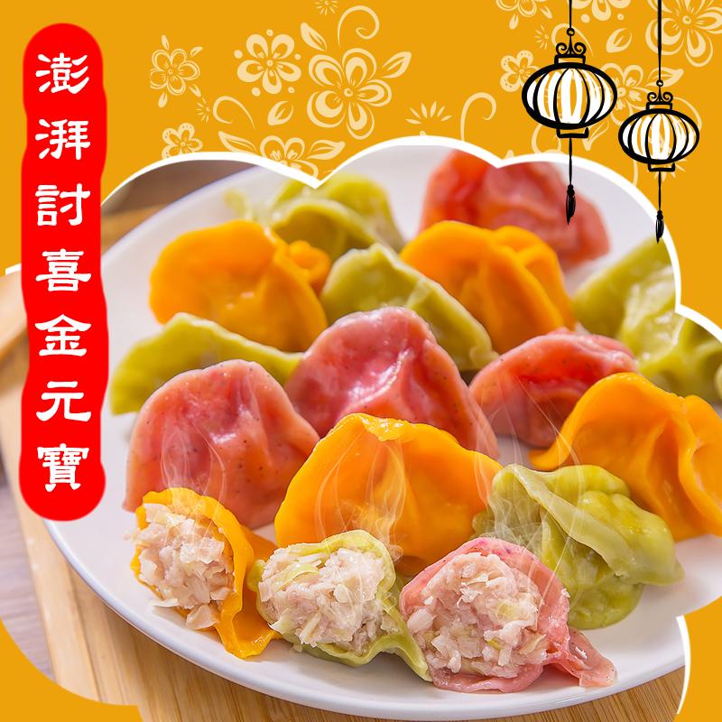 旺年福氣手工色誘水餃(150 顆)