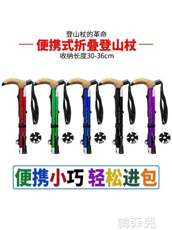 登山杖 新款輕短折疊登山杖 伸縮手杖 戶外徒步爬山登山裝備多功能棍 MKS