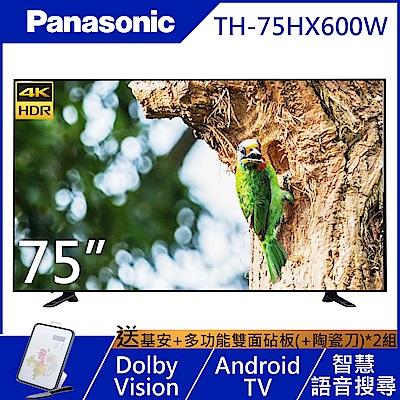 Panasonic國際 75吋 4K UHD連網液晶顯示器+視訊盒 TH-75HX600W