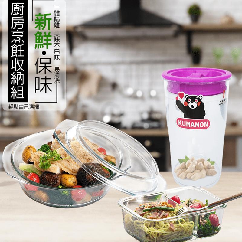 金德恩 廚房烹飪收納組(調理鍋+保鮮盒+密封罐) GS01861+GS01686